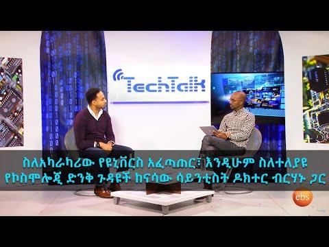 TechTalk with Solomon S13 Ep9 ቆይታ ከናሳው ኢንጂነርና ሳይንቲስት ዶክተር ብርሃኑ ጋር