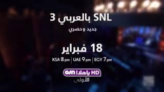 برومو الموسم الثالث - 18 فبراير 2017 - SNL بالعربي