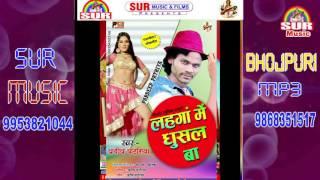 तोहरा बिना सुना बा अंगनवा हो || Pardip Pataria  || New Bhojpuri Song 2017 || Sur Music