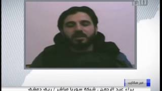 قناة شدا الحرية براء عبد الرحمن للحديث عن مجزرة حمورية اليوم والتصعيد على الغوطة