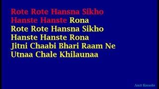 Rote Rote Hasna Sikho - Kishore Kumar Hindi Full Karaoke with Lyrics