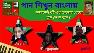 ভক্তদের গাওয়া গান-২; Gaan Shikhun Banglay; গান শিখুন বাংলায়; Learn Music in Bangla; gsb
