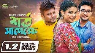 Sharto Shapekkhe | Eid Telefilm 2017 | Mishu Sabbir | Sabnam Faria | Jovan