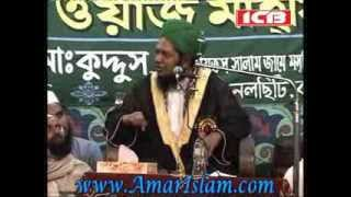 Topic- Nabir Preme Hazrat Bilal l Speaker: Mowlana  Musharraf Hussain Helali [www.AmarIslam.com]
