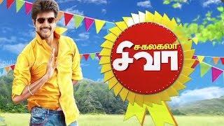 Sakalakala Siva : Special Show with Actor Sivakarthikeyan - Part 2