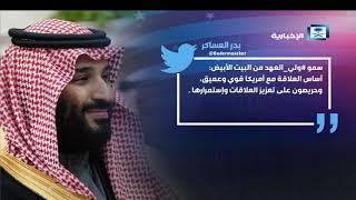 فاصل هنا الرياض - أصداء زيارة ولي العهد لـ الولايات المتحدة الأمريكية