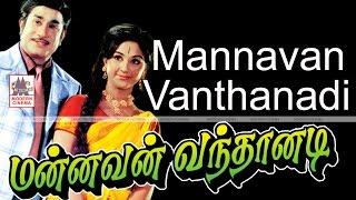 Mannavan Vanthanadi Full Movie | Sivaji ganesan | மன்னவன் வந்தானடி
