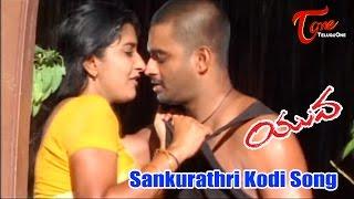 Yuva Songs - Sankurathri Kodi - Madhavan - Meera Jasmine