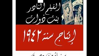 الفيلم النادر بنت ذوات ١٩٤٢ تمثيل وإخراج يوسف وهبى و راقية ابراهيم على سينماتيك مصرى