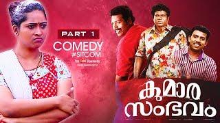 Nelson and Nobi Latest Comedy Serial | KUMARA SAMBHAVAM  #SITCOM |  Part 1/2 |  Kaumudy TV