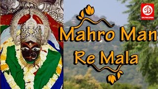 Mahro Man Re Mala Me Poi  Video Song  Rajastani Bhajan  Jogbharti HD