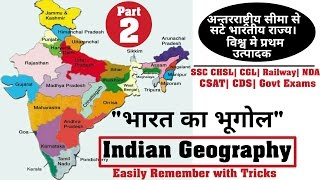 Indian Geography Part 2 Static GK Easily Remember With Tricks