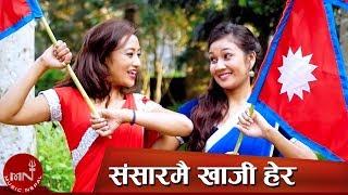 New National Song | Sansarmai Khojihera - Tika Bhandari/Bishwo Nepali/Shreyashi Chemjong & Rita KC