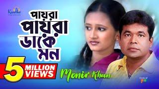 Monir Khan - Payra Payra Dake Mon | পায়রা পায়রা ডাকে মন | Music Video