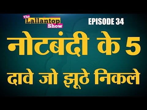 क्या नोटबंदी पूरी तरह से फ़ेल हो गई है Demonetization Narendra Modi Lallantop Show 30 Aug