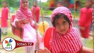 শিশুদের গান: দুষ্টু ছেলের দুষ্ট - Dustu chelar - Mon Hariye Jay - Islamic Song by Mohona & SOSAS