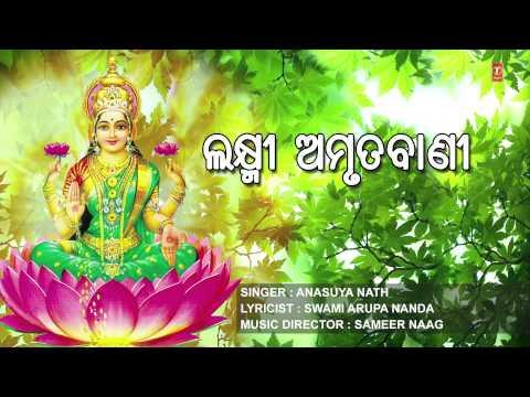 Xxx Mp4 Laxmi Amrutbani Oriya By Anasuya Nath Full Audio Song Juke Box 3gp Sex