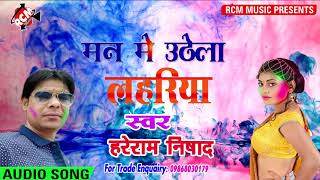    Manwa Me Uthela Lahariya   मनवा में उठेला लहरिया   Hareram Nishad का फुल डीजे होली सांग