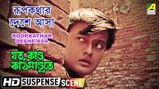 E Je Roopkathar Deshe | এ যে রুপকথার দেশে | Bengali Movie Scene | Jato Kando Kathmandu Te