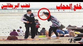 شاهد رد فعل البريطانيين مع شرطي فرنسي حاول إجبار سيدة مسلمة جميلة على خلع الحجاب !!