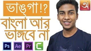 How to Write Bangla in Any Software (Photoshop, AE, Premiere Pro, Camtasia....)