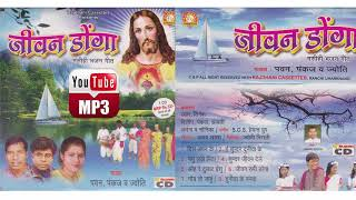 Title- Jeevan Donga Mp3 Songs | SALEM'S PRESENTS | PAWAN, PANKAJ, JYOTI