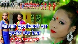 नेपालमै पहिलोपटक आयो यस्तो हिट लोक देउडा दोहोरी गीत New  Nepali Superhit Lok Deuda Song 2073/2016