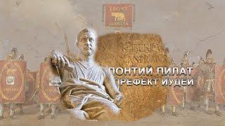 ПОНТИЙ ПИЛАТ - ПРЕФЕКТ ИУДЕИ