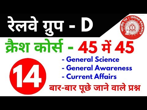 Xxx Mp4 Railway Group D क्रैश कोर्स 14th Video General Science General Awareness And Current Affairs 3gp Sex
