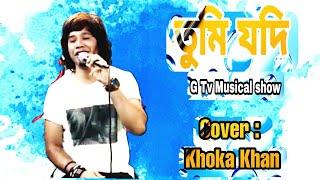 Tumi jodi amake ( cover)  by khoka khan