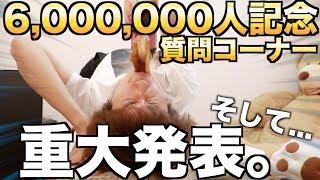 6,000,000人記念質問コーナー&かなり重大発表