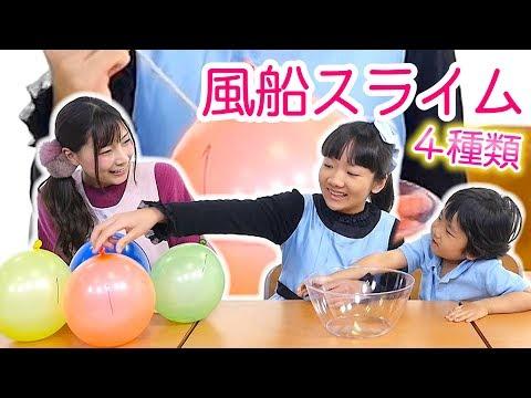 風船スライム4種類!ひめちゃんとおうくんと� �ってみた♡プリンセス姫スイートTVさんとコラボです