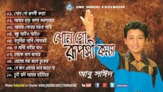 Sono Go Ruposhi Konna |Bangla Folk Songs । শোনগো রুপসী কন্যা । abu sayed । Audio Album । One Music