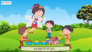 Hindi Rhyme Laal Pari