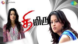 Thimiru | Money Money song | Vishal, Reema Sen