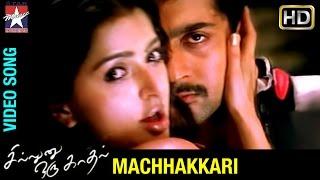 Sillunu Oru Kadhal Tamil Movie Songs | Machhakkari Song | Suriya | Bhumika | Jyothika | AR Rahman