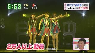 Perfume  ズムサタ 20170819