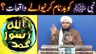 NABI ﷺ ko BAD-NAM kernay walay WAQIAT ki HAQEEQAT ??? (By Engineer Muhammad Ali Mirza)