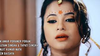Bow Amar Poraner Poran | Hot Wife | New Bengali Folk song |Siddarth & Madhushmita|
