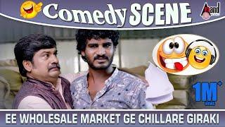 Ishtakamya | Ee Wholesale Market Ge Chillare Giraki | Chikkanna | Rangayana Raghu| Comedy
