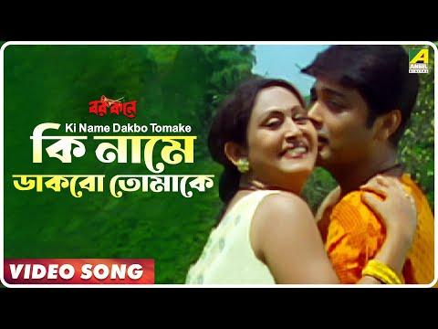 Ki Name Dakbo Tomake | Barkane | Bengali Movie Song | Prosenjit, Indrani Halder