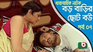 Bangla Natok | Boro Barir Choto Bou EP-07 | Shampa Reza, Gazi Rakayet, Tamalika Karmakar