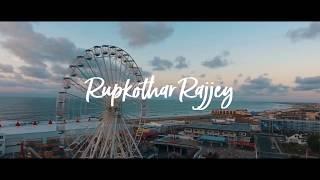 Shib -Z - Rupkothar Rajjey (Featuring Tanjina) | Prod. by Anasul Haque |  Bangla R&B | 2k17 |