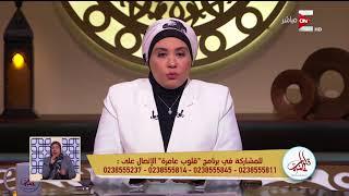 قلوب عامرة - متصلة .. زوجي نذر لله لو رزق بولد بدبيحة و أكل منها .. هل حرام ام حلال و د. نادية ترد