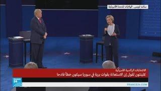 شاهد المناظرة الثانية كاملة بين هيلاري كلينتون ودونالد ترامب