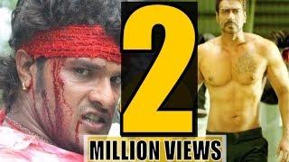 अजय देवगन और खेसारी लाल यादव की लड़ाई II Ajay Devgan & Khesari Lal Ki Fight| Spicy Bhojpuri