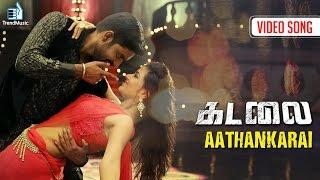 Kadalai - Aathankarai Video Song   MaKaPa Anand, Aishwarya Rajesh   Swetha Mohan, SamCS  Trend Music