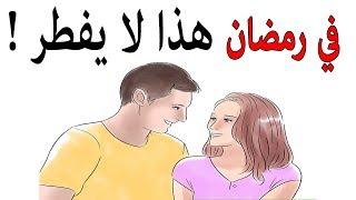 بالدليل اشياء يفعلها المتزوجون والمراهقون في نهار رمضان ولا تبطل الصيام