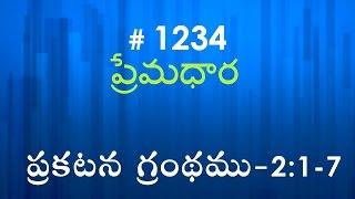 Revelation ప్రకటన గ్రంథము - 2:1-7 (#1234) Telugu Bible Study Premadhara RRK