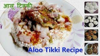 Aloo Tikki recipe in Hindi, Quick Spicy Crisp Aloo Tikki Recipe, Quick Indian Snack Recipe